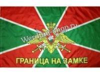 Флаг Пограничных войск № 2